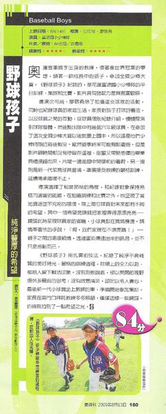 老嘉華野球影評.jpg