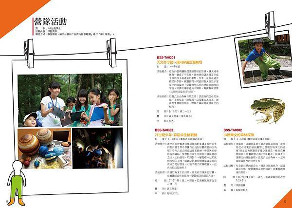 5-(更新)測試-2015八仙山手冊內文-騎馬釘-完成尺寸210x297mm,出血3mm6
