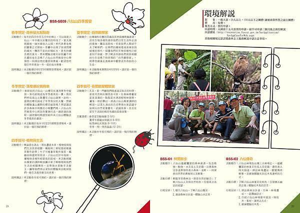 9-(更新)測試-2015八仙山手冊內文-騎馬釘-完成尺寸210x297mm,出血3mm10