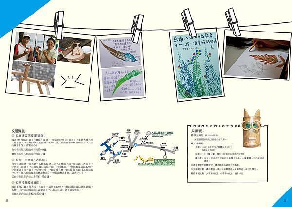 10-(更新)測試-2015八仙山手冊內文-騎馬釘-完成尺寸210x297mm,出血3mm11