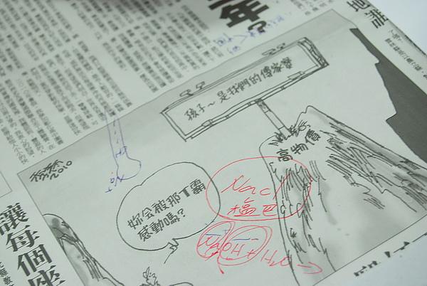 20101113_台中八仙山_小毛-47.jpg