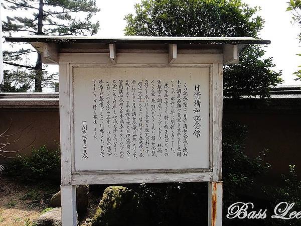 日清講和紀念館