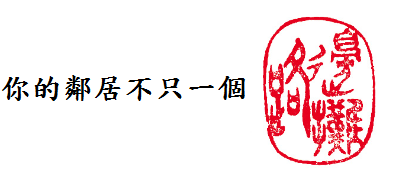 簽名檔.png