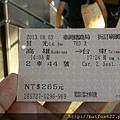 我們的火車票