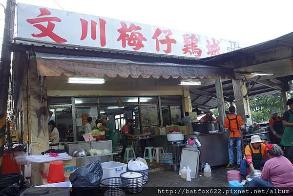 文川梅子雞(廚房)