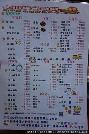 文川梅子雞菜單