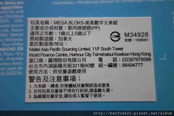MEGA BLOKS 美高數字火車組