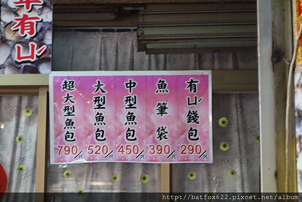 魚包包價格