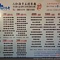 台東-後山傳奇菜單