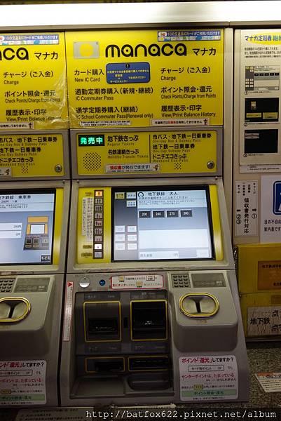 地下鐵售票機