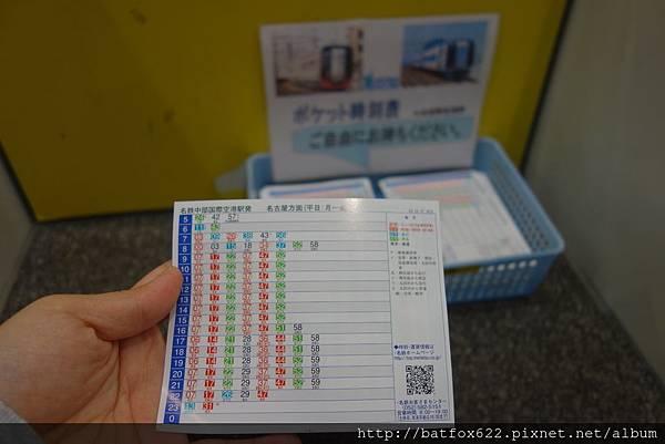 空港站列車時刻表