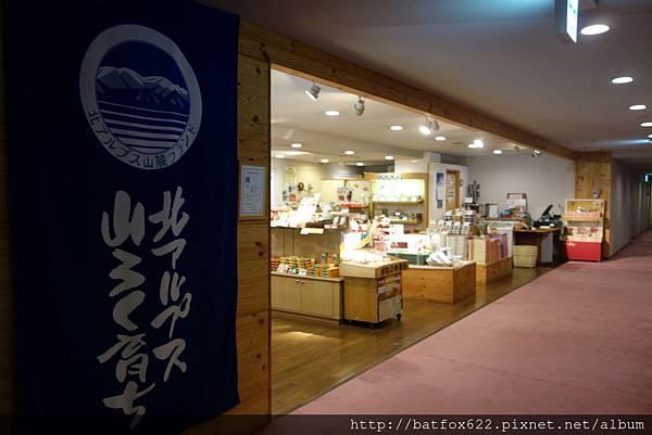 Kuroyon Royal Hotel 販賣部
