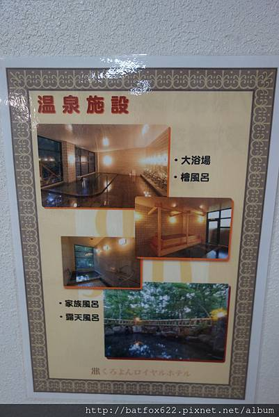 Kuroyon Royal Hotel 大浴場