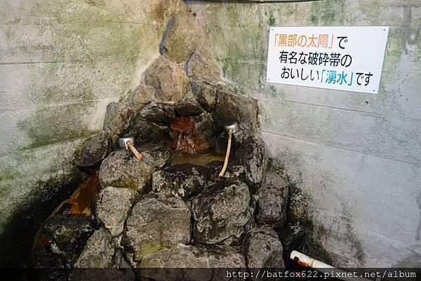 黑部水庫湧泉
