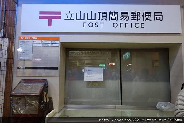 立山山頂郵局
