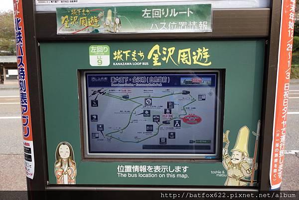 金澤週遊巴士