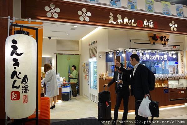 金澤車站便當店
