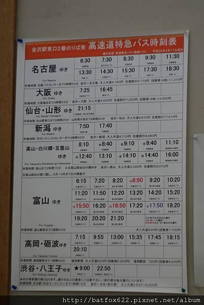 高速巴士時刻表