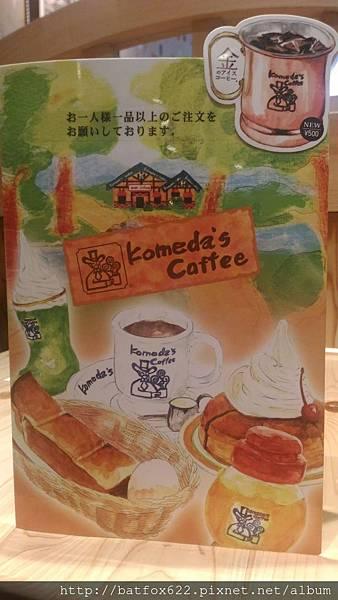 コメダ珈琲早餐