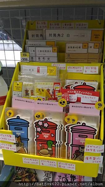 名古屋郵局