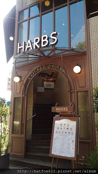 HARBS本店