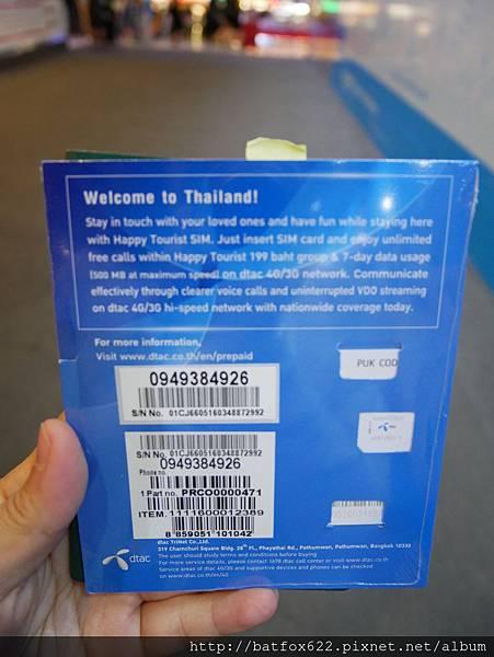 泰國bkk