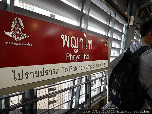 泰國機場線