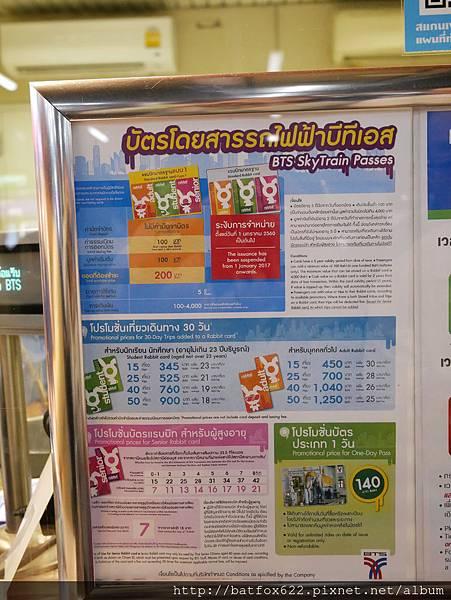 泰國兔子卡
