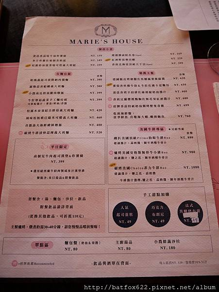 瑪莉洋房菜單