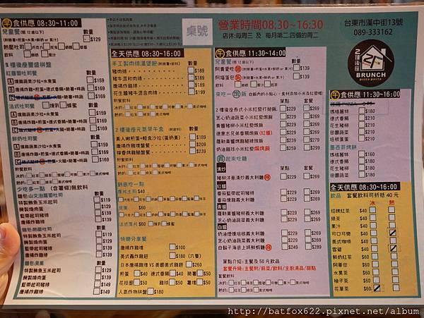 台東早午餐-2樓後座菜單