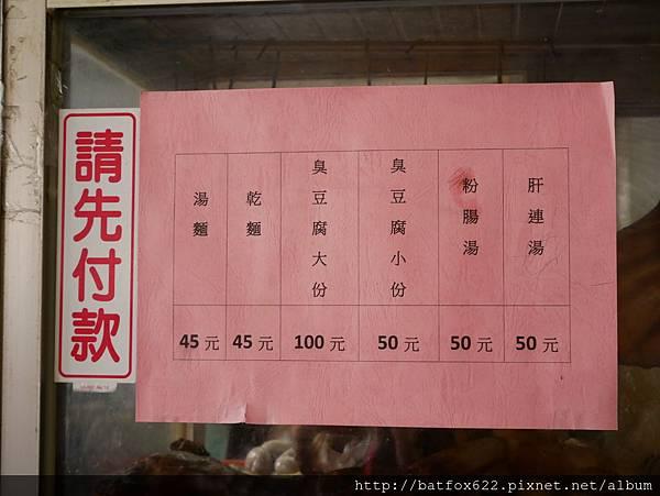 關山臭豆腐價目