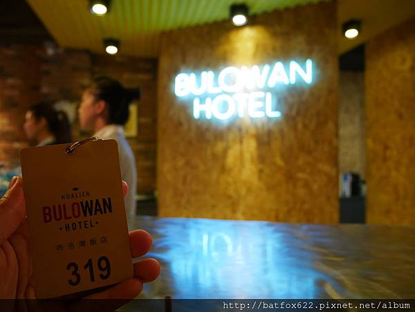 花蓮布洛灣飯店