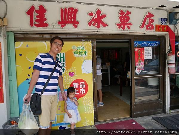 佳興冰果店