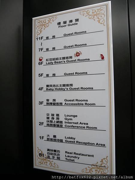 台中星漾商旅