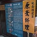 原鶯料理&鷲嶺食肆