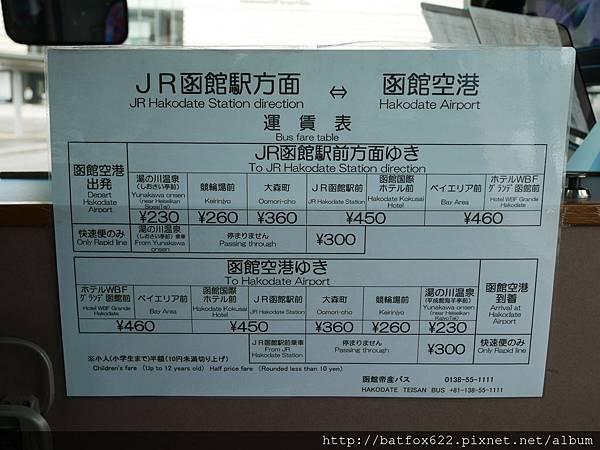 前往函館空港