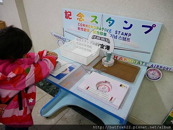 函館空港印章
