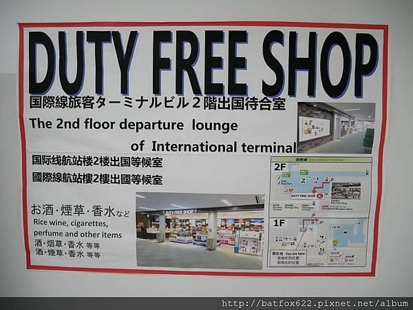 函館空港國際線