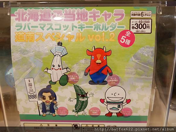 北海道吉祥物扭蛋