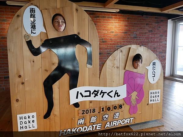 函館機場國內線