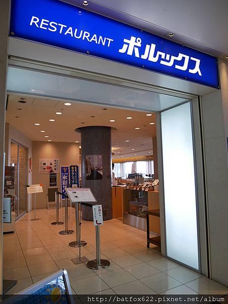 函館機場國內線餐廳