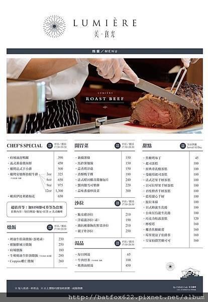 晚餐菜單-1.jpg