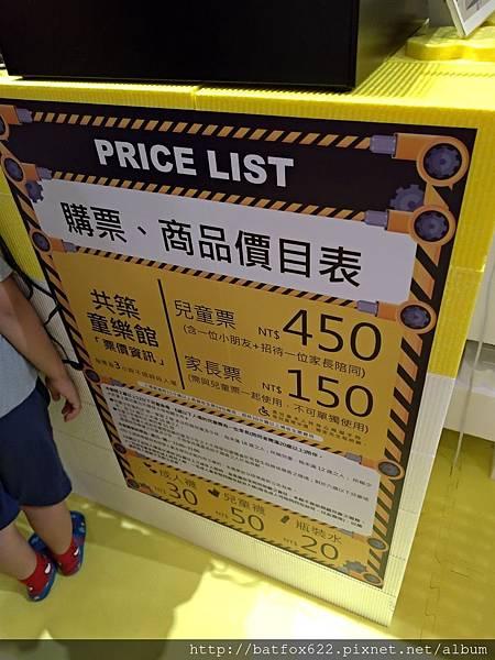 台南建築樂園票價