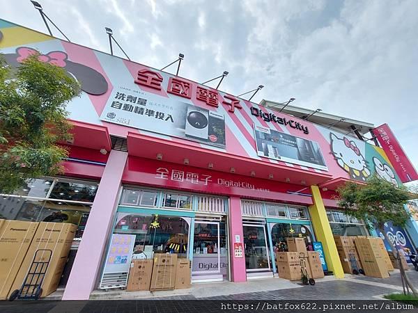 全國電子×三麗鷗聯名店