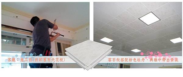 客廳天花板搭配LED平板燈
