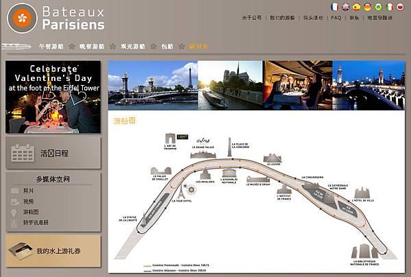 巴黎人遊船-1