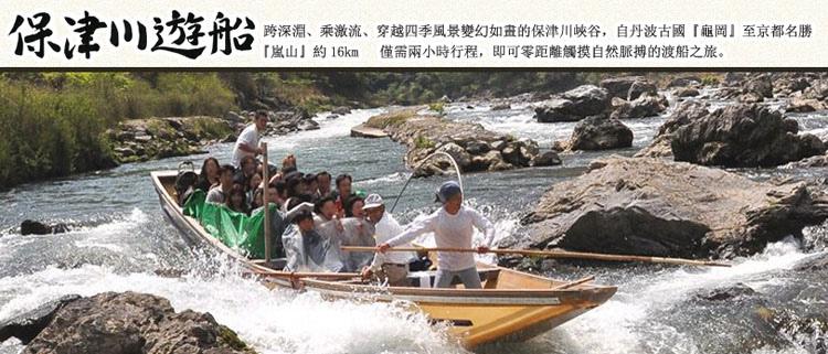 保津川遊船-1