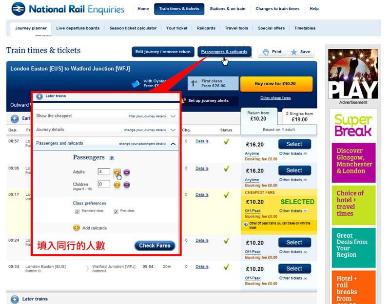 火車購票-1-2.jpg