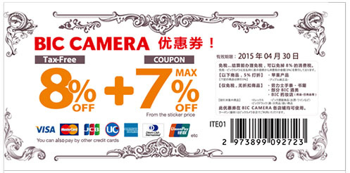 biccamera-coupon