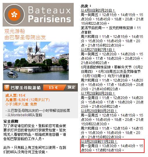 巴黎人遊船Bateaux Parisiens-2.jpg